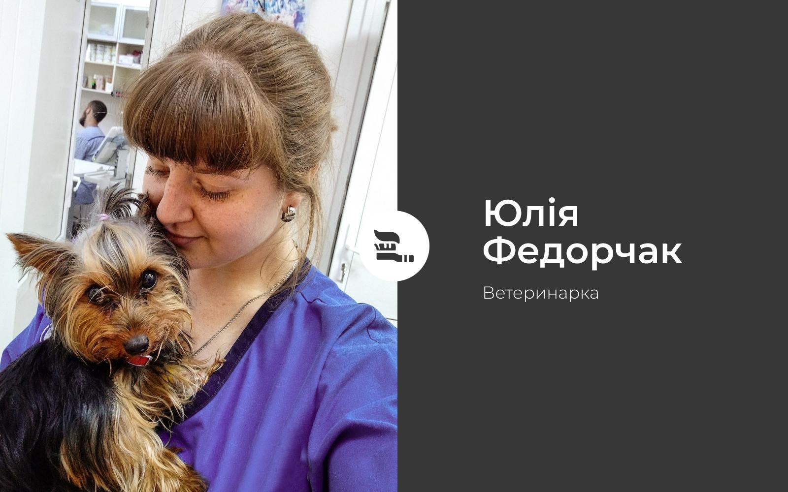 Yuliya Fedorchak 1