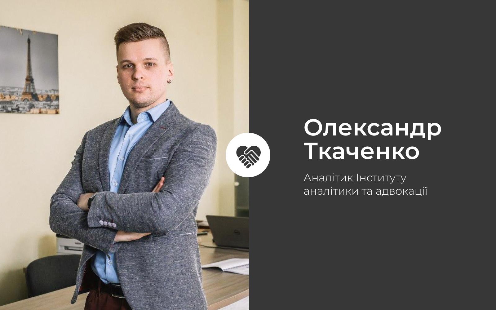 Alexander Tkachenko