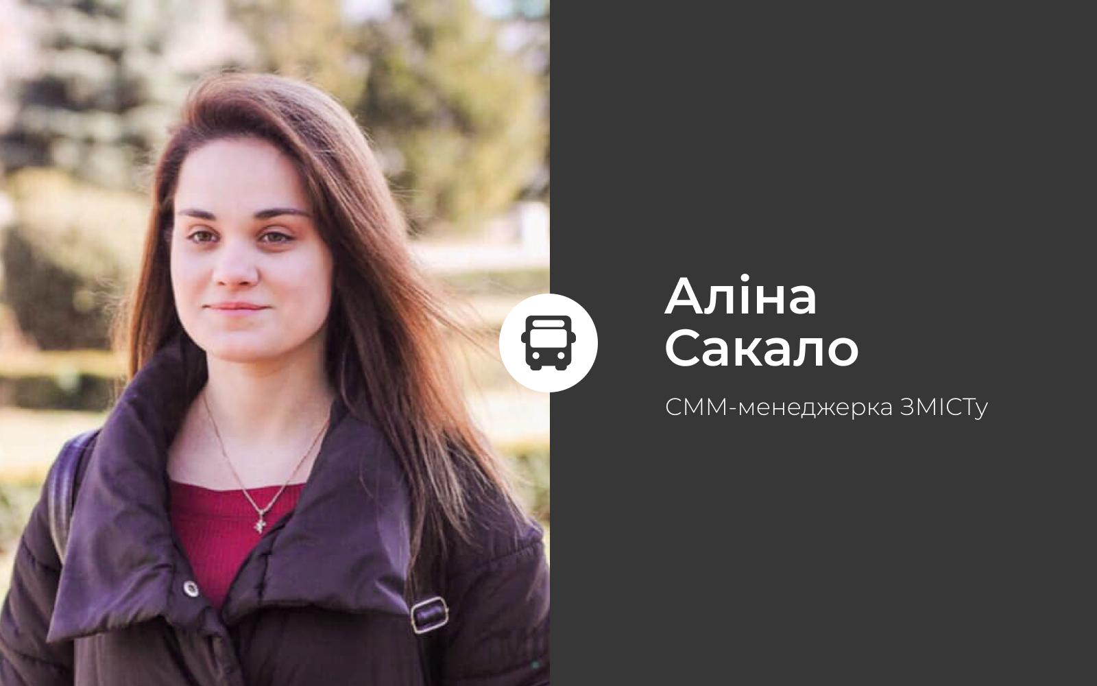 Alina Sakalo