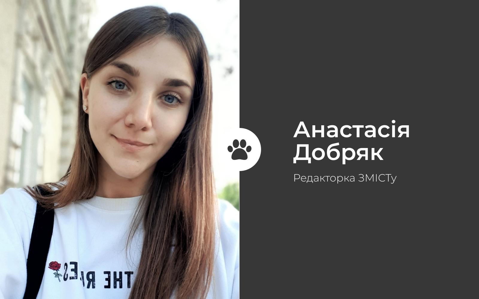 Anastasiya Dobryak 1