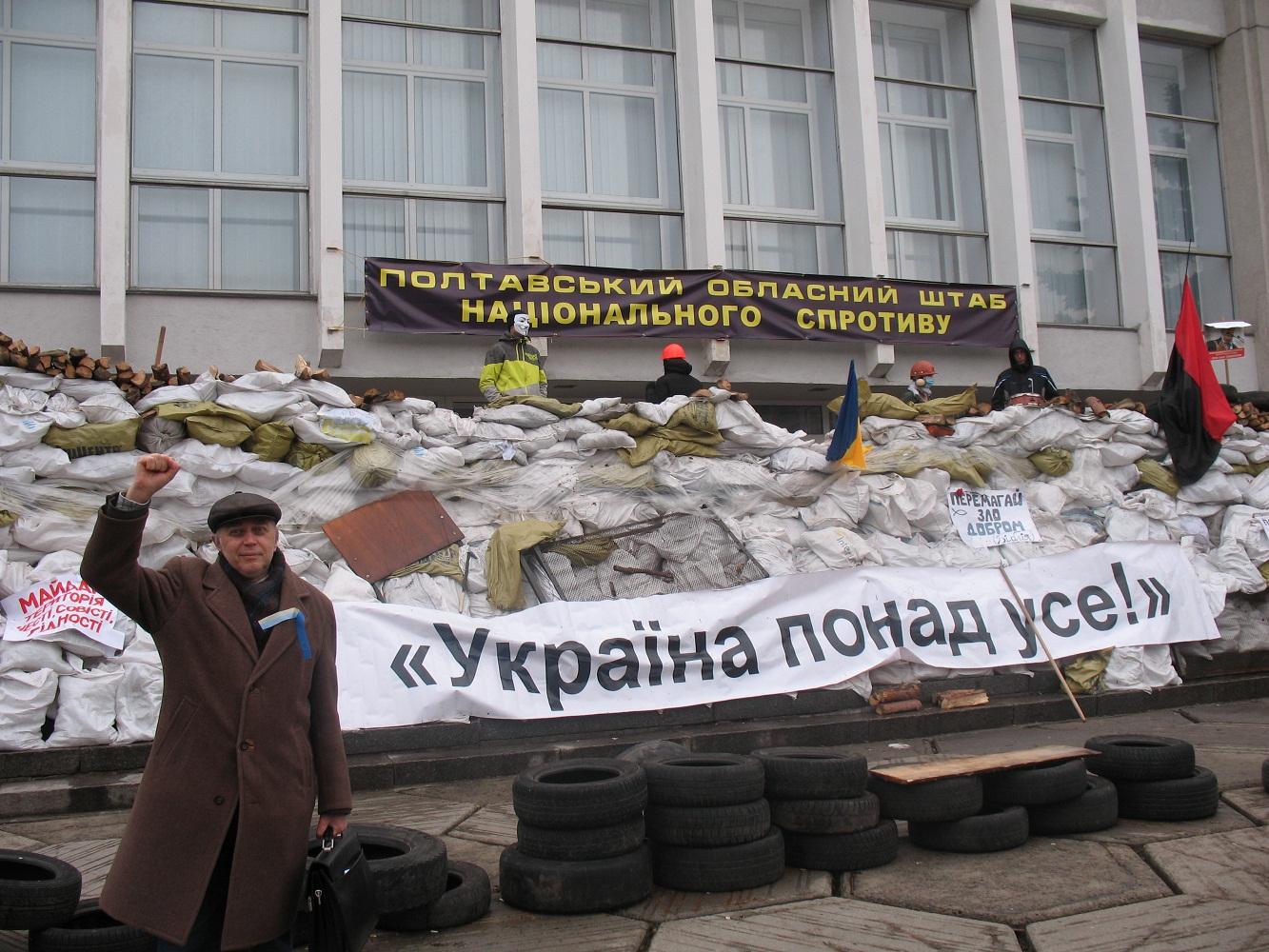Протести на Полтавщині розпочалися 22 листопада 2013 року