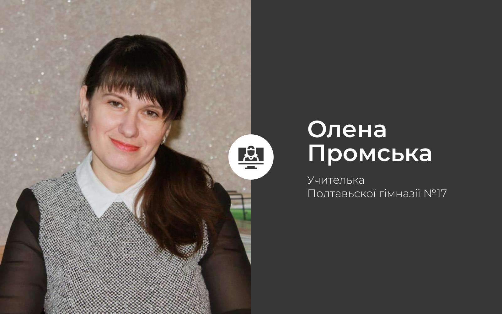 Elena Promskaya (2)