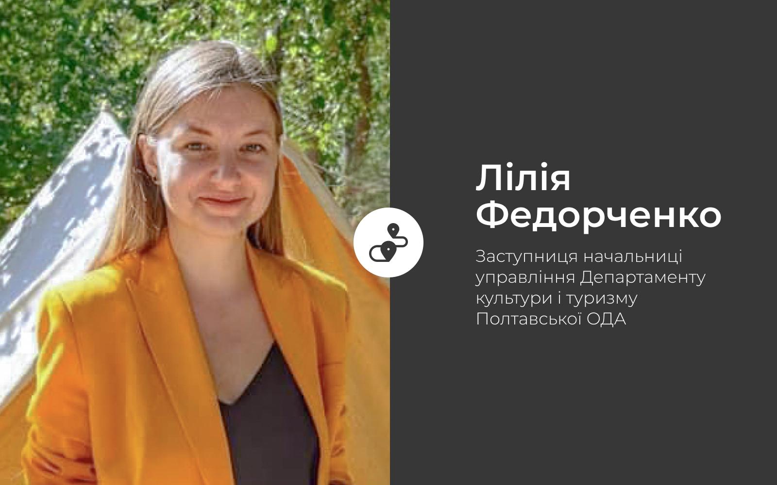 Lilia Fedorchenko 1