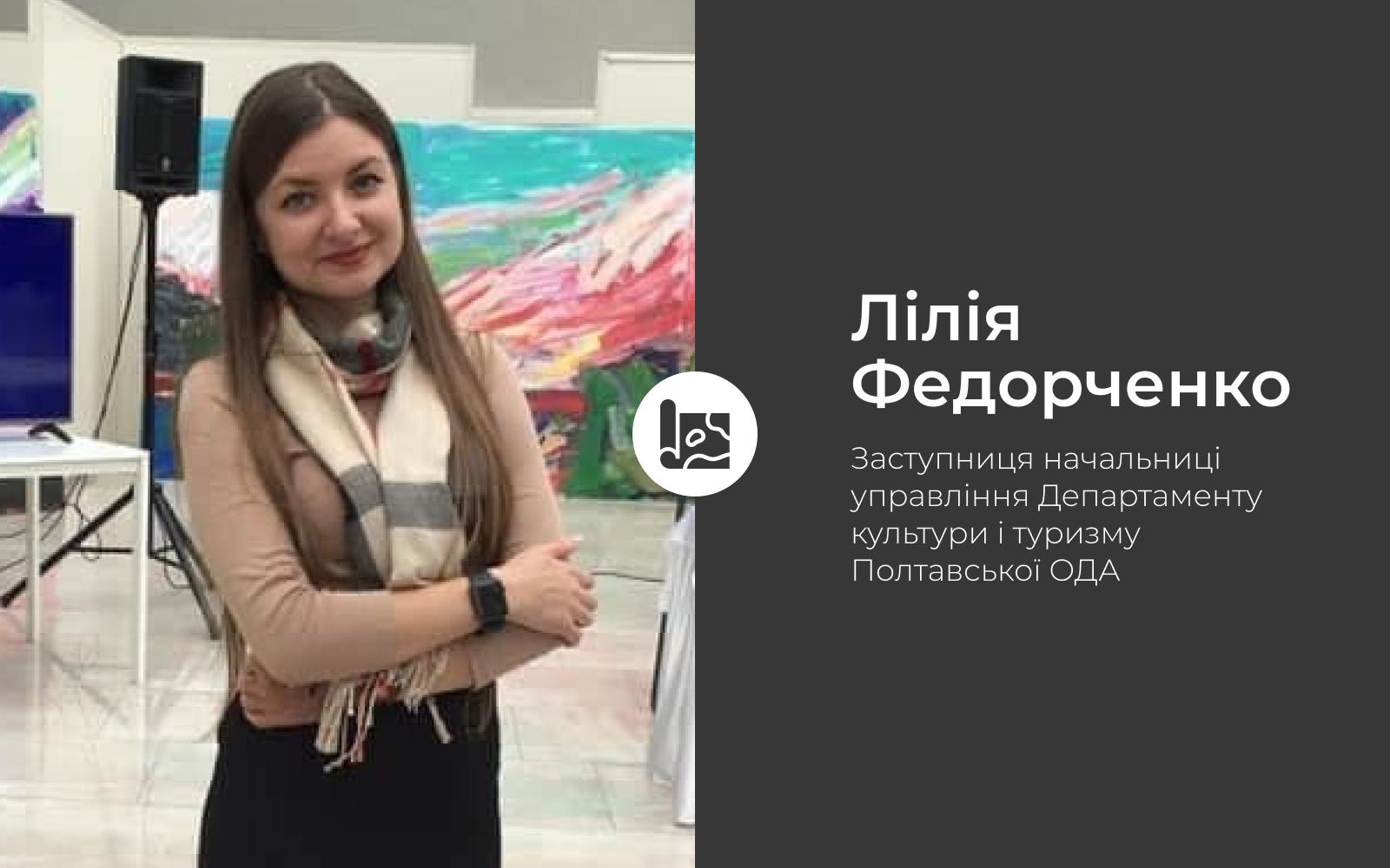 Lilia Fedorchenko 3 (1)