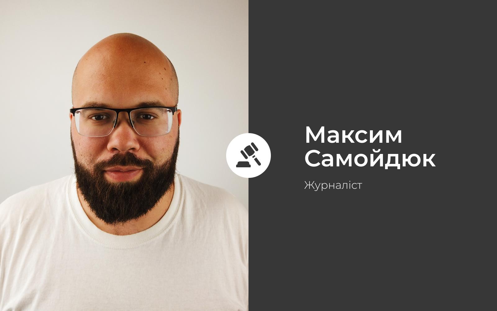 Maksym Samoydyuk (1)