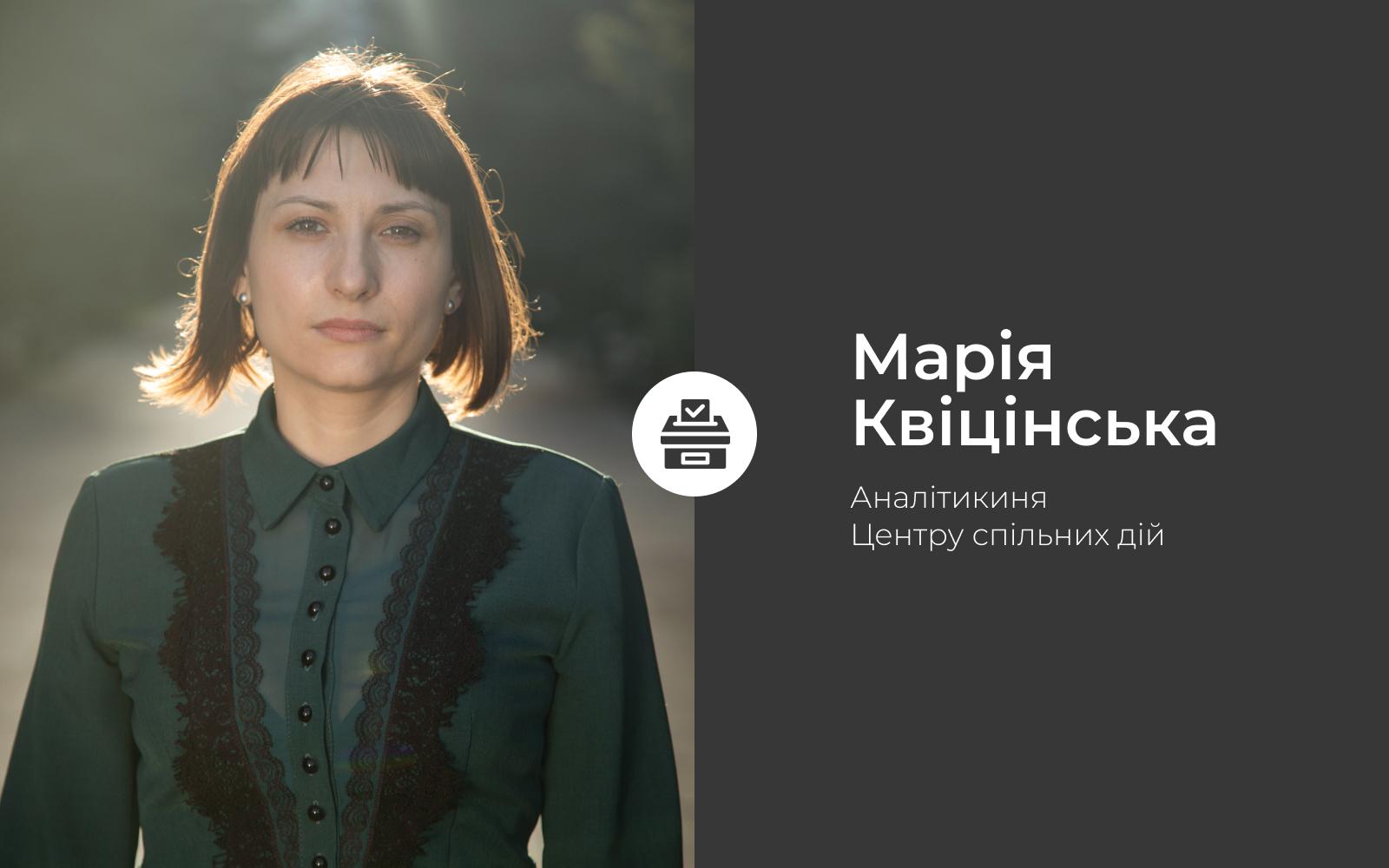 Maria Kvitsinska