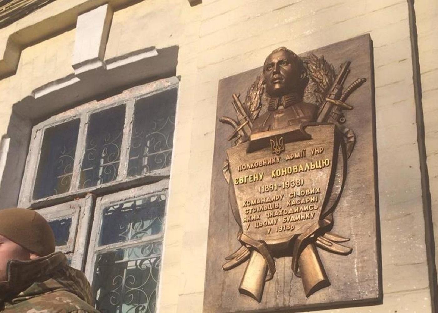 Меморіальна дошка Євгену Коновальцю в Києві