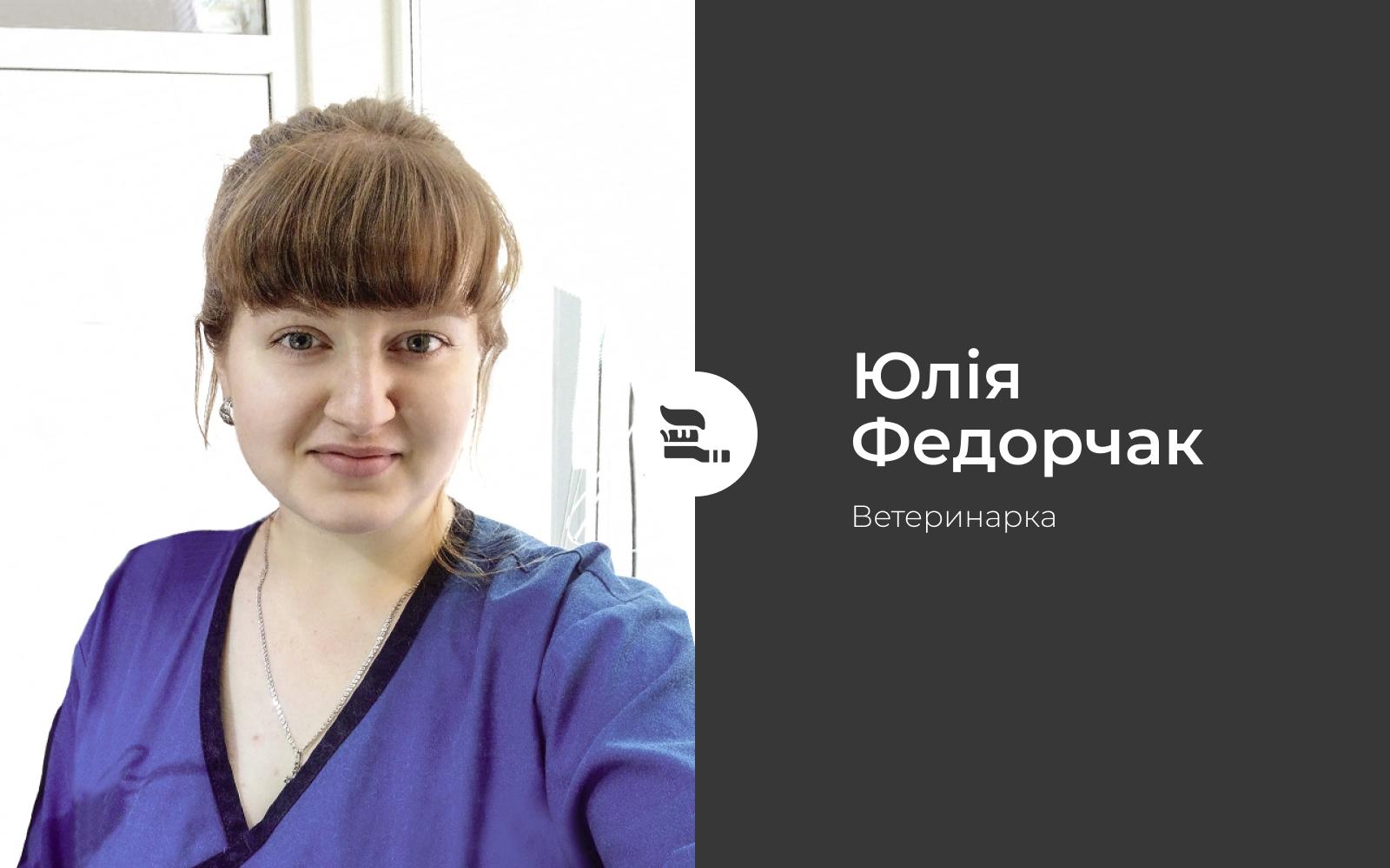 Yuliya Fedorchak 2