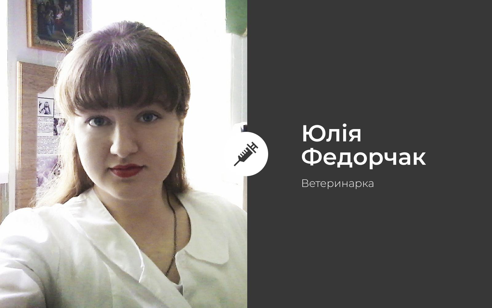 Yuliya Fedorchak 3 (2)