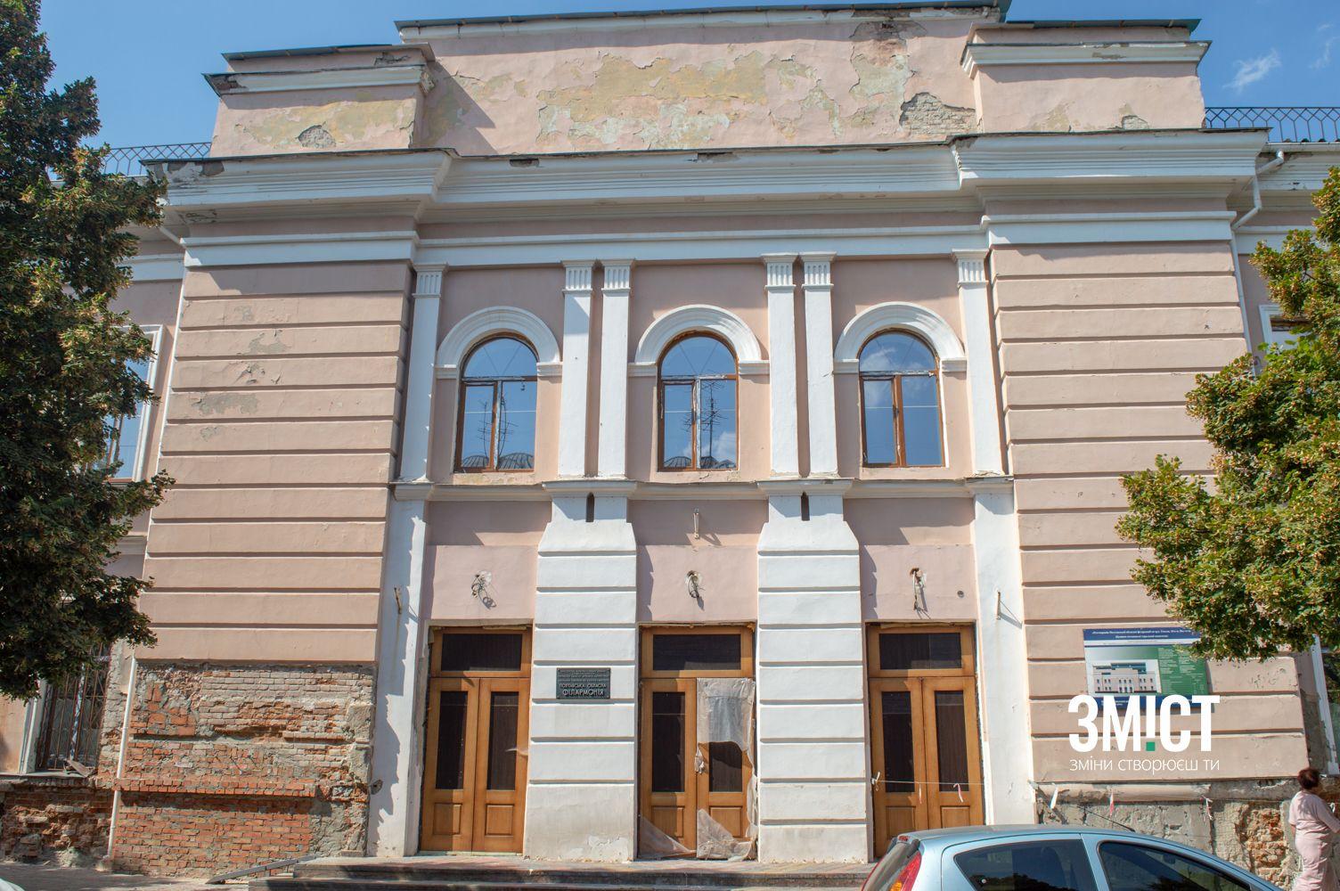На реставрацію Полтавської обласної філармонії мають виділити понад 11 млн грн