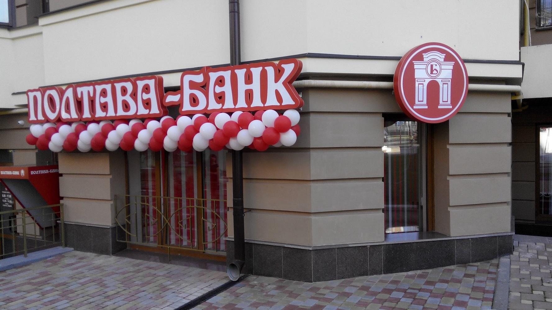 «Полтава-банк» отримав рефінансування від НБУ