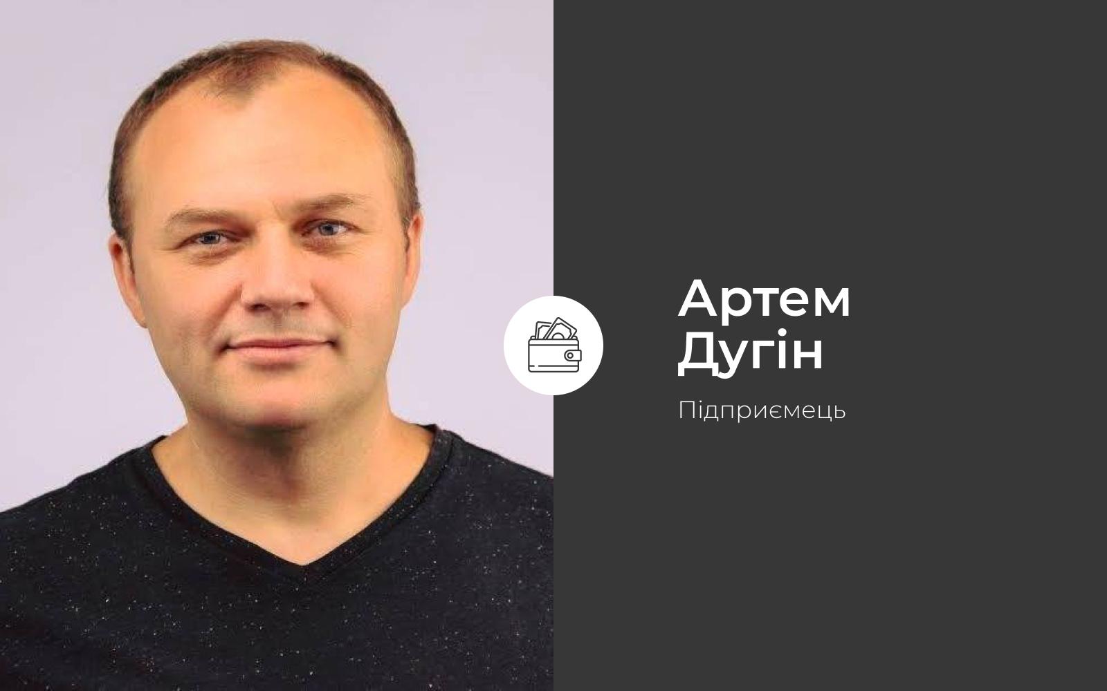 Artem (2)