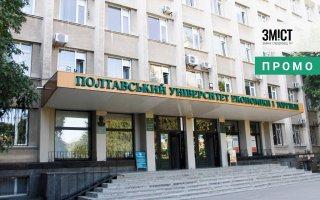 Полтавський університет економіки і торгівлі