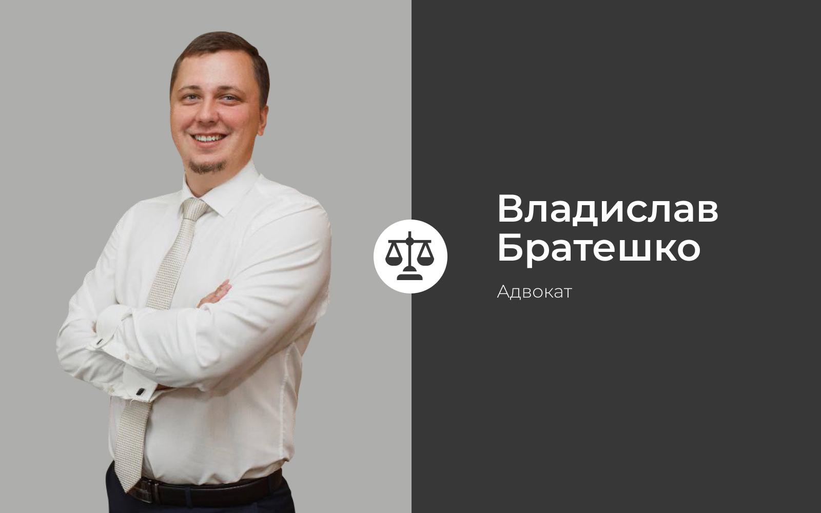 Brateshko (2)