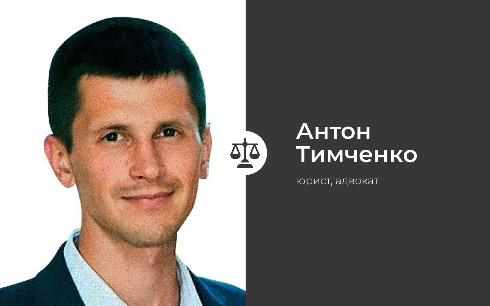 Tymchenko