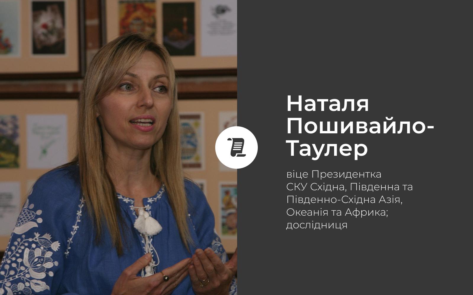 Наталя Пошивайло-Таулер