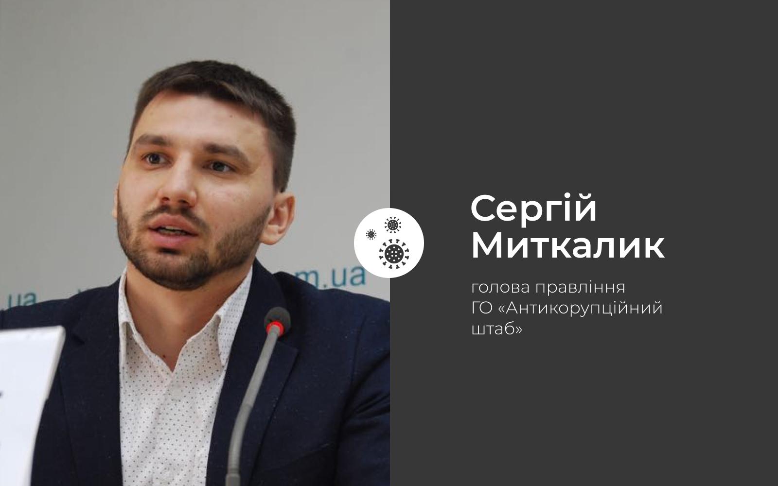Сергій Миткалик (2)