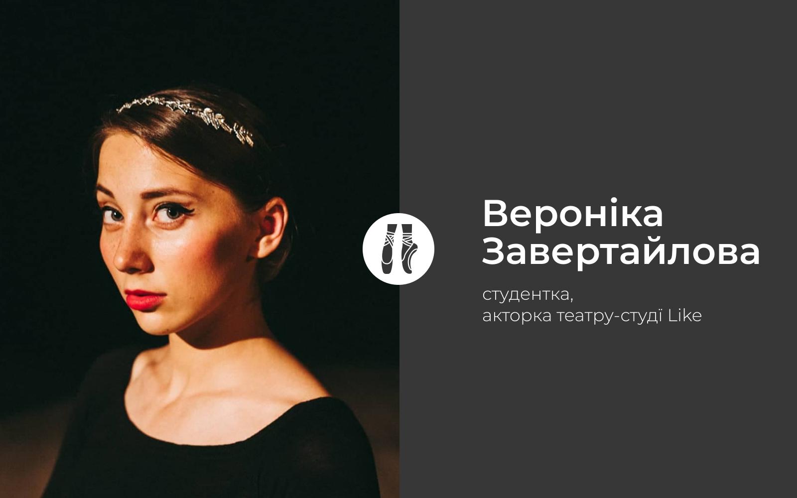 Вероніка Завертайлова