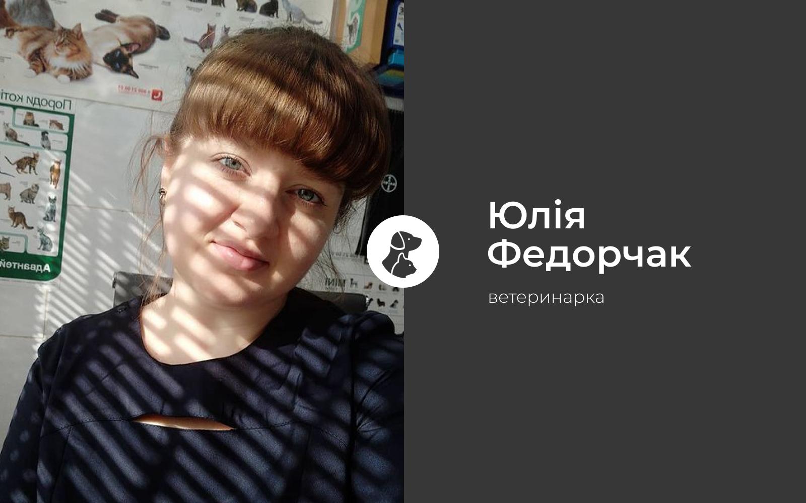 Юлія Федорчак