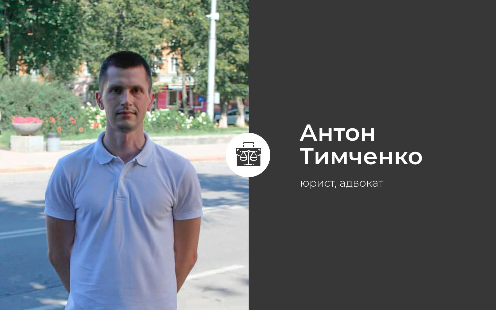 1. Антон Тимченко (2)