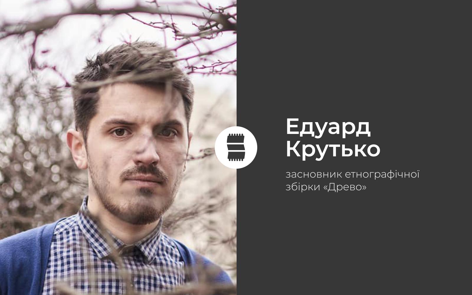 Едуард Крутько