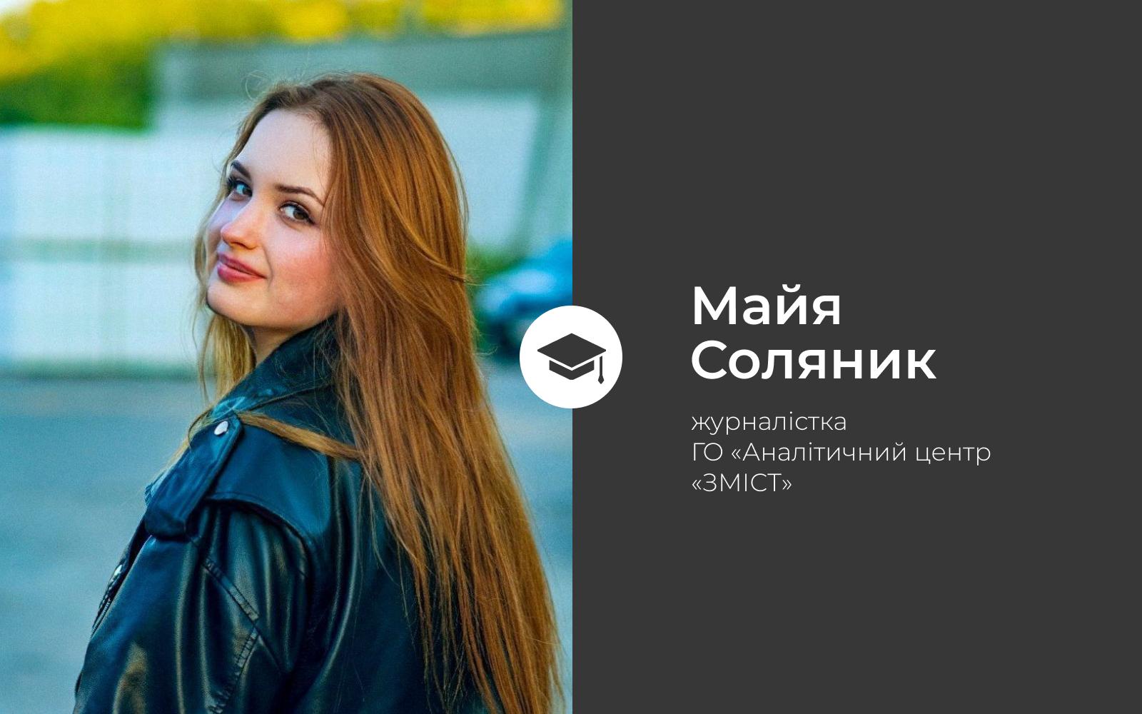 Майя Соляник_2 (2)
