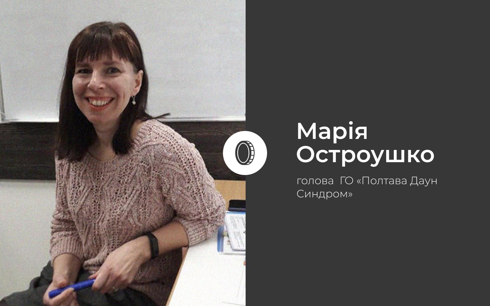 Марія Остроушко