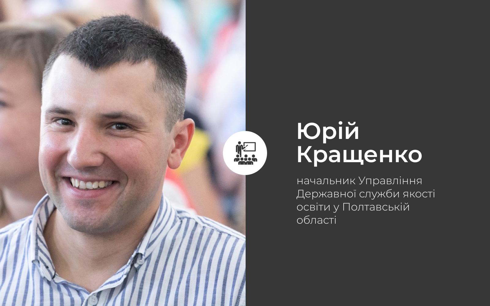Юрій Кращенко_3
