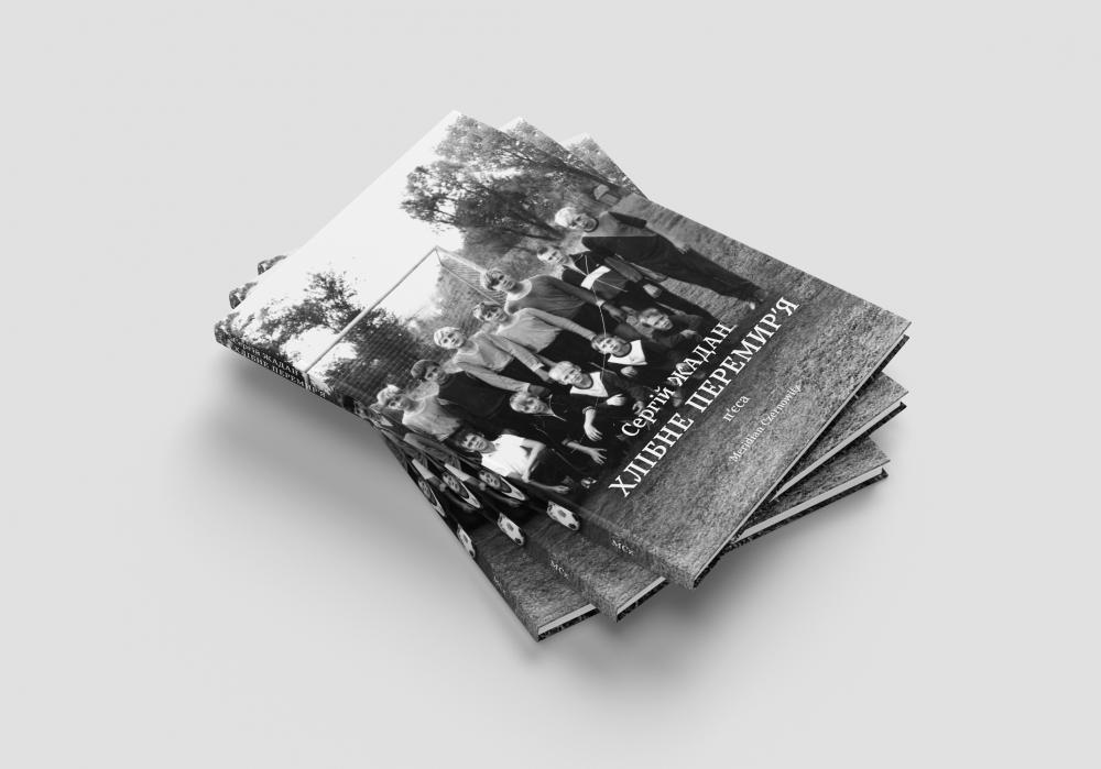Книга Сергія Жадана