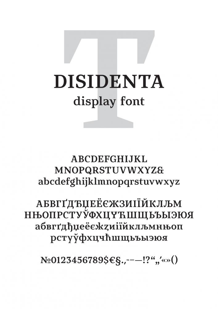 Шрифт для конкурсу