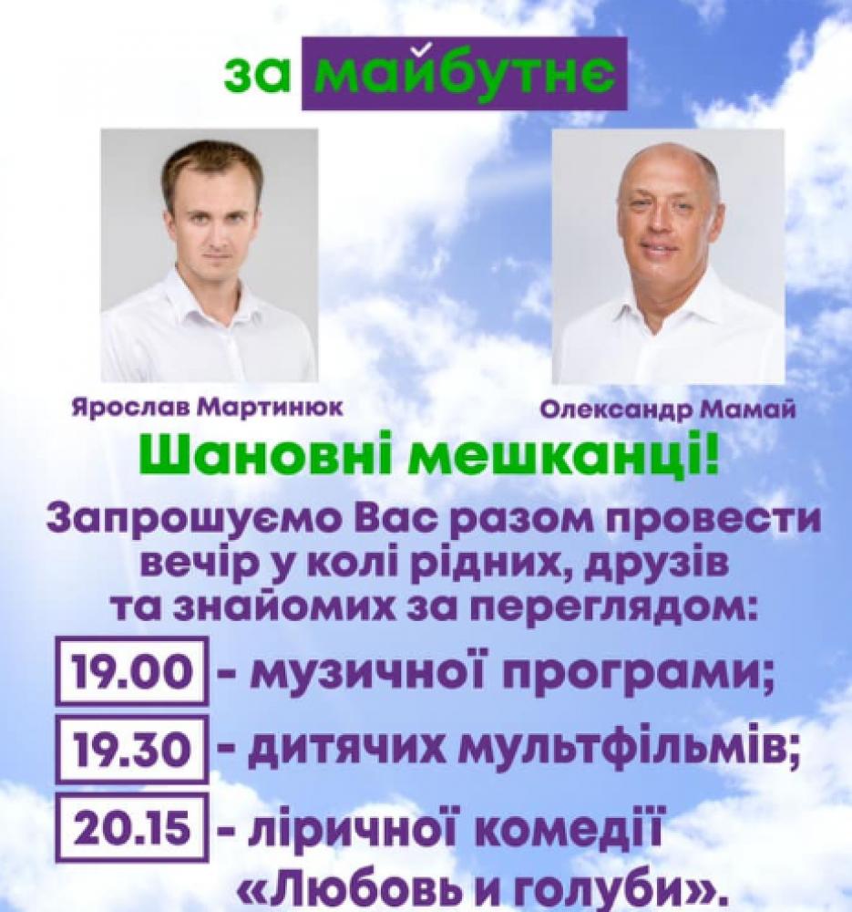 Ярослав Мартинюк та Олександр Мамай на афіші заходу від партії