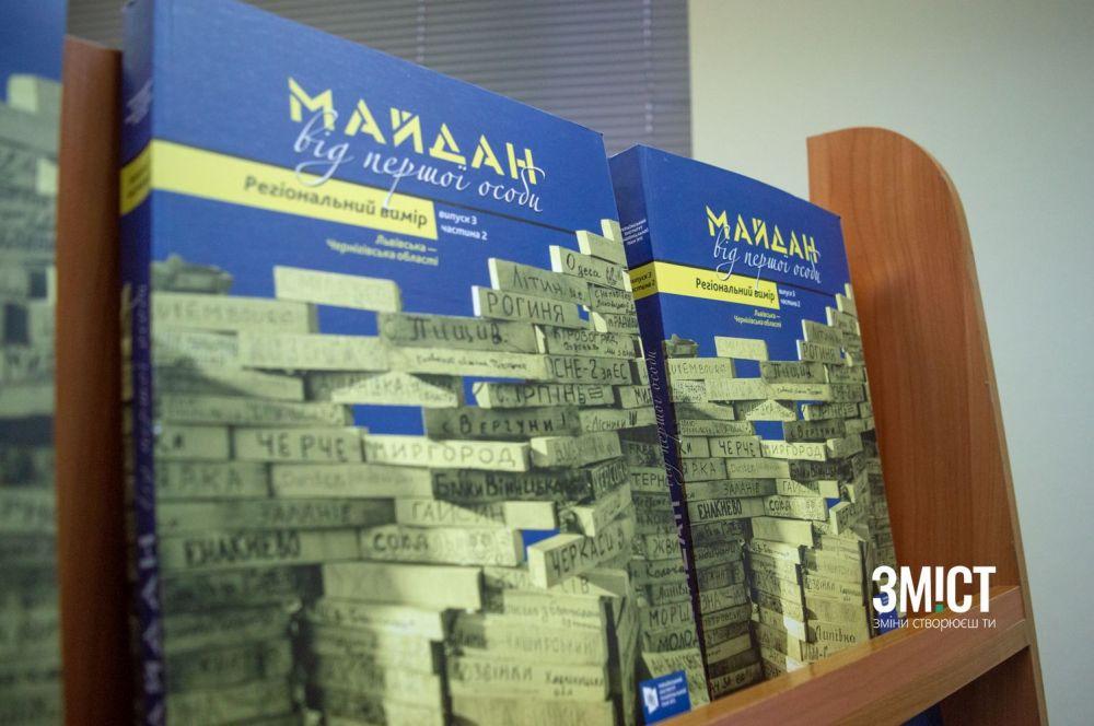 У Полтаві презентували книгу про Майдан