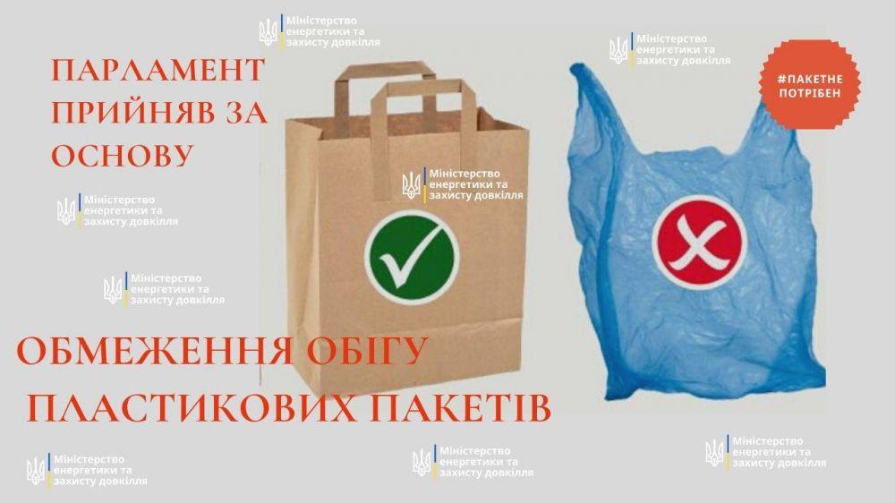 Парламент прийняв  за основу проект Закону України про обмеження обігу пластикових пакетів на території України (Джерело – kmu.gov.ua)