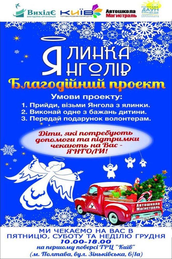 «Ялинка янголів»: у полтавському ТЦ збирають подарунки для дітей, які опинилися в складних обставинах