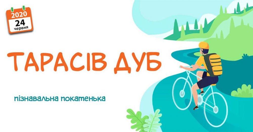 Полтавців запрошують на велопрогулянку до дубу Кобзаря у нашому місті