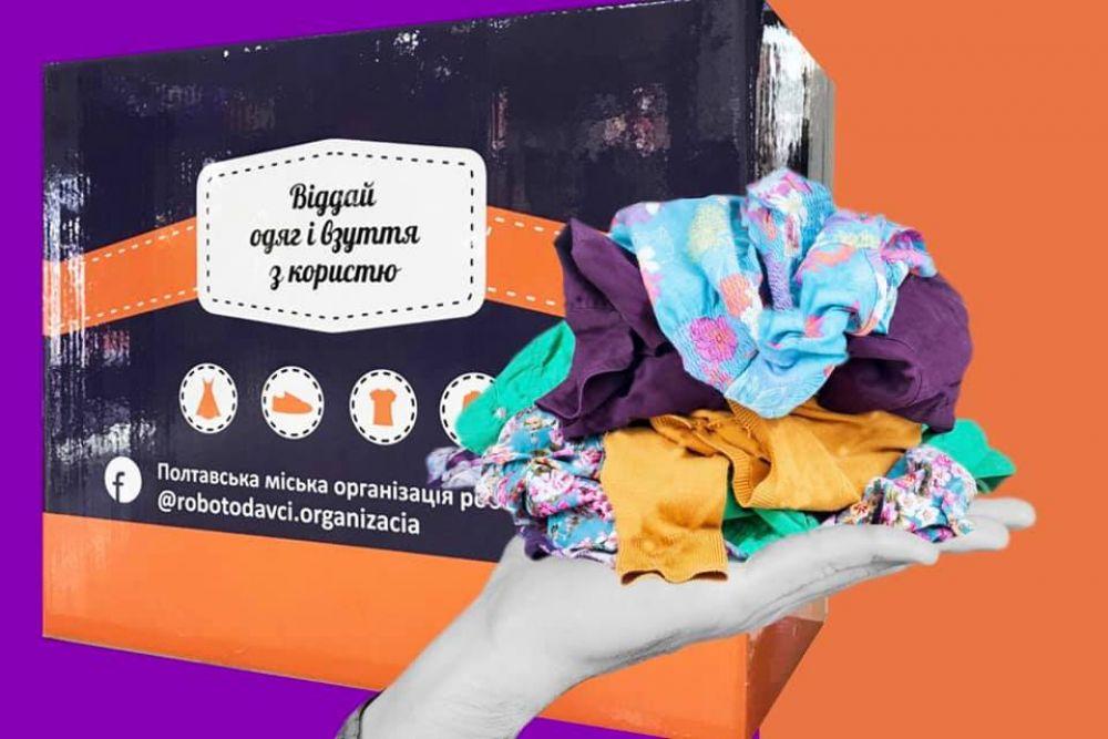 У Полтаві з'явилися нові пункти для здачі непотрібного одягу