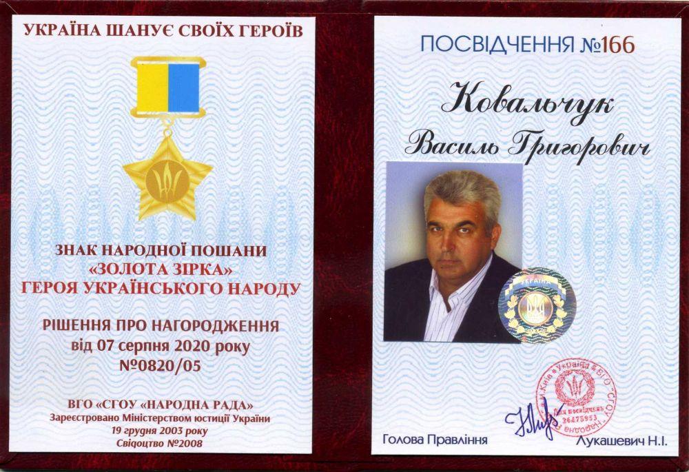 Полтавець отримав почесне звання «Герой Українського народу»
