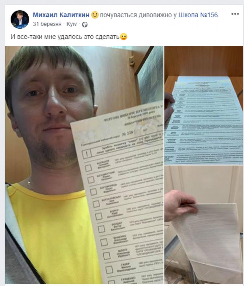 Скріншот з особистої сторінки Михаїла Каліткіна