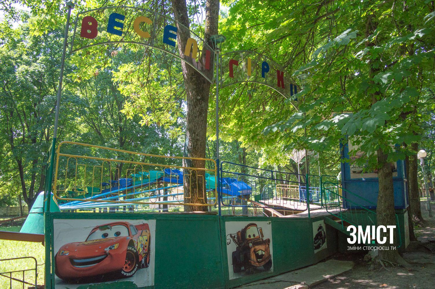 Атракціон у парку «Перемога»