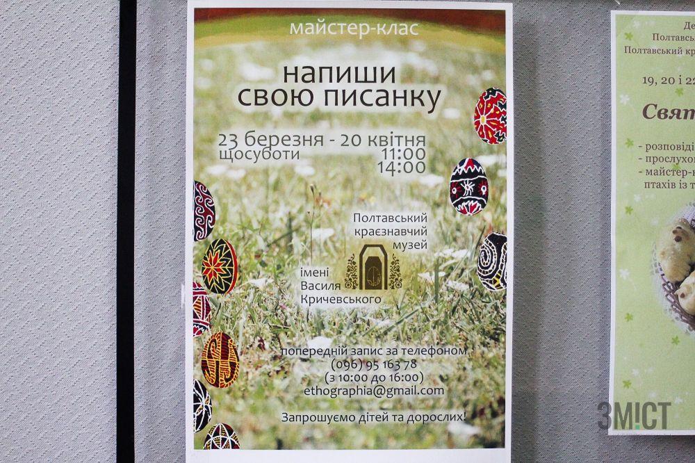 В полтавському музеї готуються до Великодня