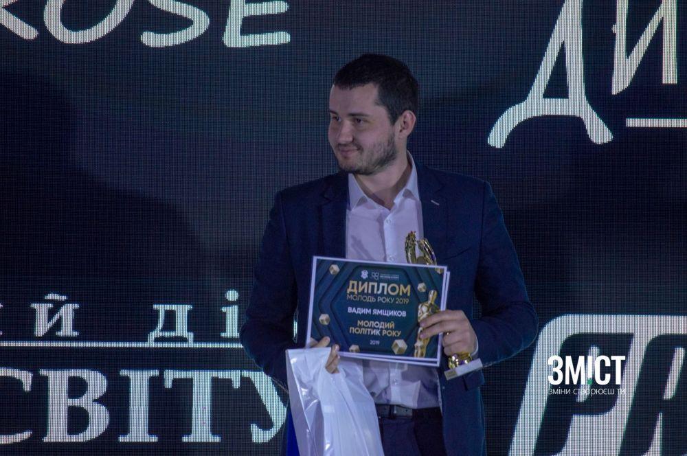 Молодий політик року Вадим Ямщиков