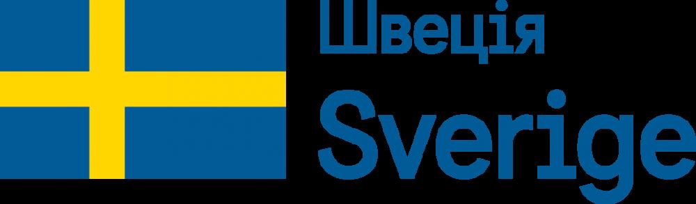 """За підтримки ГО """"Інтерньюз"""" та Посольства Швеції"""